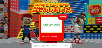 宝くじのジャンボガチャでLINEギフトコードが当選!