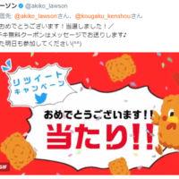 【応募あり】Twitter懸賞でローソンのLチキ無料引換券が当選!