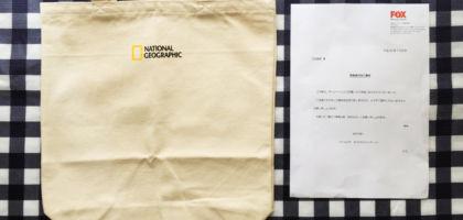 ナショナル・ジオグラフィックのオリジナルバッグが当選!