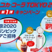 【ハガキ】東京オリンピック招待券が当たる豪華懸賞!