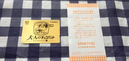 「大人のチョコバット」懸賞でキラキラQUOカード1,000円分が当選!