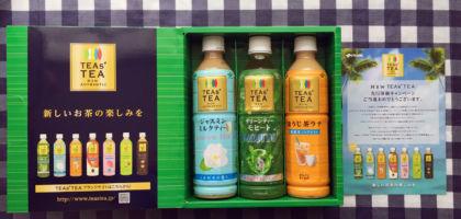 TEAs' TEAグリーンティーモヒート先行体験セットが当選!