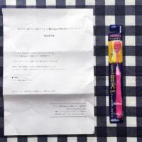 大量当選懸賞で「ビトイーン贅沢Care コンパクト」が当選!