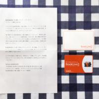 G電祭のキャンペーンで「BookLive!プリカ 1,000円分」が当選!