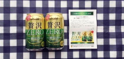 Twitterキャンペーンで「クリアアサヒ 贅沢ゼロ」が当選!