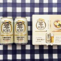 Twitter懸賞で、キリンのノンアルコール飲料「ゼロイチ」が当選!