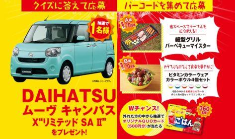ダイハツの「MOVE キャンバス」が当たる軽自動車懸賞!