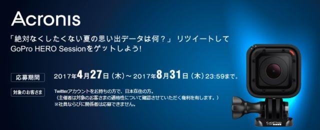 GoPro HERO Sessionが4名様に当たるTwitterキャンペーン!