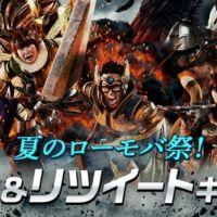 50万円分のiTunesギフトカードが当たる、Twitter懸賞!
