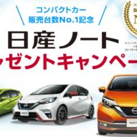 NISSANノートの好きなグレードが3名様に当たる豪華・車懸賞!