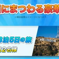 ロサンゼルス旅行3泊5日が当たる海外旅行懸賞!