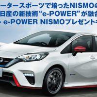 NISSAN「ノート e-POWER NISMO」が当たる車懸賞!