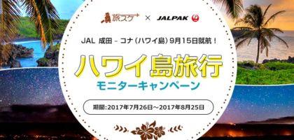 10万円分のハワイ島旅行が当たるモニターキャンペーン!