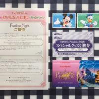 東京ディズニーランドの完全貸切ペアチケットが当選!!