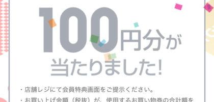 ユニクロのアプリで、100円分のお買い物券が当選!