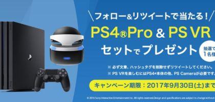 PlayStation4ProとPlayStationVRのセットが当たる高額懸賞!