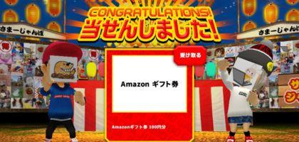 宝くじのジャンボガチャでAmazonギフト券が当選!