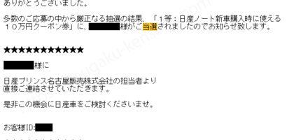 日産ノートプレゼントキャンペーンで10万円クーポンが当選!