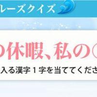 【ハガキ】飛鳥II・にっぽん丸などクルーズ旅行が当たる豪華懸賞!
