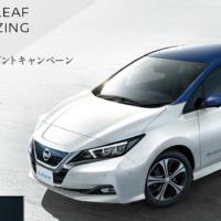 10月発売の最新型100%電気自動車「日産リーフ」が当たる車懸賞!