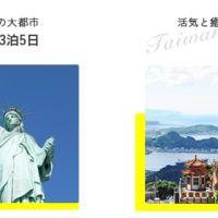 ニューヨークor台湾旅行が当たる豪華海外旅行懸賞!