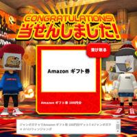 【応募あり】宝くじのジャンボガチャでAmazonギフト券が当選!
