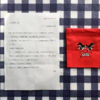 ノーベル製菓のキャンペーンで、男梅の飴ちゃん巾着が当選!