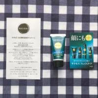 サクセス30周年記念プレゼントキャンペーンの再抽選に当選!