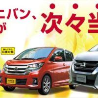 日産の人気軽自動車・ミニバンが3名様に当たる豪華車懸賞!!