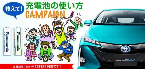 TOYOTAの次世代エコカー「プリウスPHV」が当たる車懸賞!