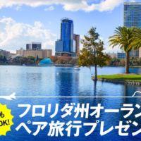 ケネディ宇宙センター見学付きフロリダ旅行が当たるLINE懸賞!