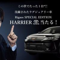 トヨタの新型ハリアー特別仕様車が当たる豪華車懸賞!