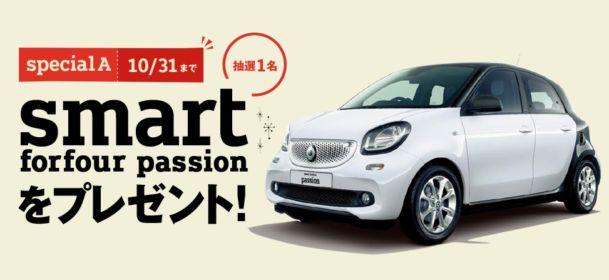 メルセデス生まれのコンパクトカー「smart」が当たる外国車懸賞!