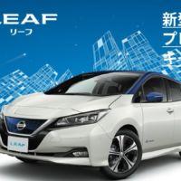新型の日産リーフが1名様に当たる電気自動車懸賞!