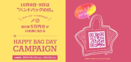 旅行券5万円が10名に当たる、ハンドバッグの日キャンペーン!