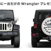 世界に一台だけの「Jeep Wrangler Unlimited」が当たる車懸賞!