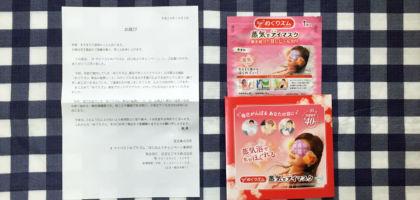 【応募あり】めぐりズムのキャンペーンでお詫び&当選賞品が届きました!