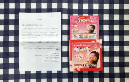 めぐりズムのキャンペーンでお詫び&当選賞品が届きました!