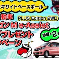 三菱自動車の「eKワゴン」が2名様に当たる軽自動車懸賞!