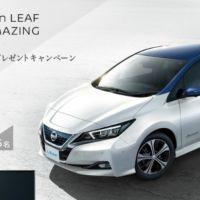 新型の日産リーフが当たる電気自動車懸賞!