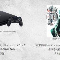 プレイステーション4や、東京喰種 全巻セットが当たる高額懸賞!