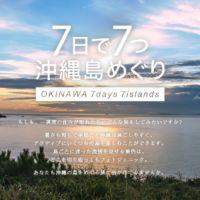 1週間で沖縄の7つの島を巡る、豪華国内旅行懸賞!