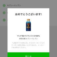 LINE懸賞で缶コーヒー「ワンダ 極」の無料クーポン当選!