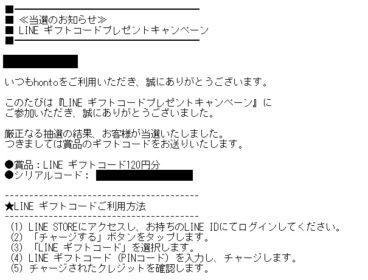 hontoのキャンペーンでLINEギフトコードが当選!