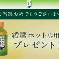 【応募あり】コカ・コーラの大量当選懸賞で綾鷹ホットが当選!