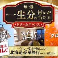 ファーストクラスで行く!北海道ゴージャス旅行が当たる豪華懸賞!