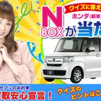 ホンダの人気車種「N-BOX」が当たる軽自動車懸賞!