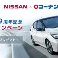 100%電気自動車「新型リーフ」が当たる日産×コーナンの車懸賞!