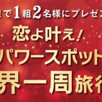 地球一周旅行(12泊13日)が当たる豪華高額懸賞!!