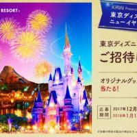 東京ディズニーリゾートの入場パークチケットが当たる高額懸賞!